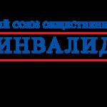 Союз инвалидов России, консалтинговая компания, консалтинговые услуги, бизнес, инвалиды, союз